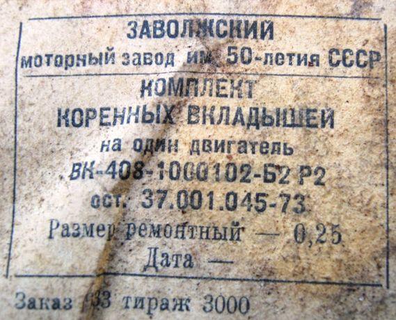 Коренные вкладыши Москвич 408-   1,25