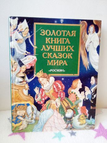 Золотая книга лучших сказок мира Росмэн