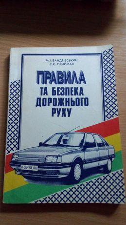 Книга Правила та безпека дорожнього руху