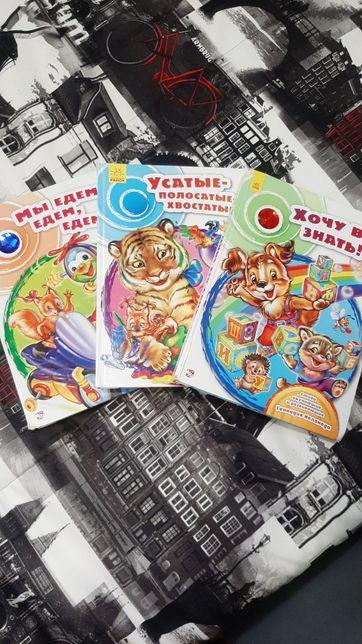 Продам серию развивающих книг б/у