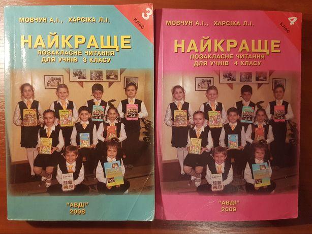 """Підручники """"Найкраще Позакласне читання"""" для 3 та 4 класу"""