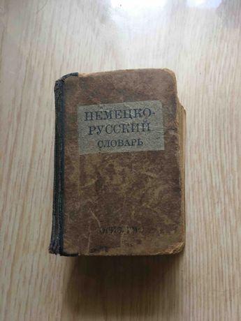 Продам русско-немецкий словарь -1947г