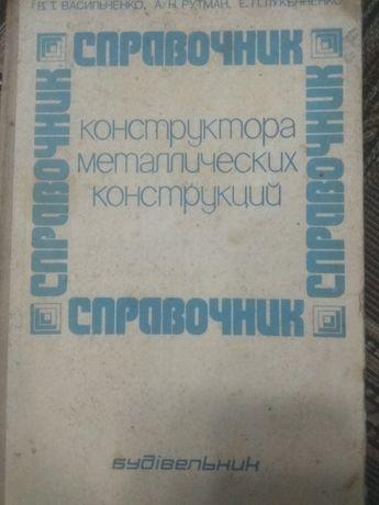 Продам Справочник конструктора металлических конструкций