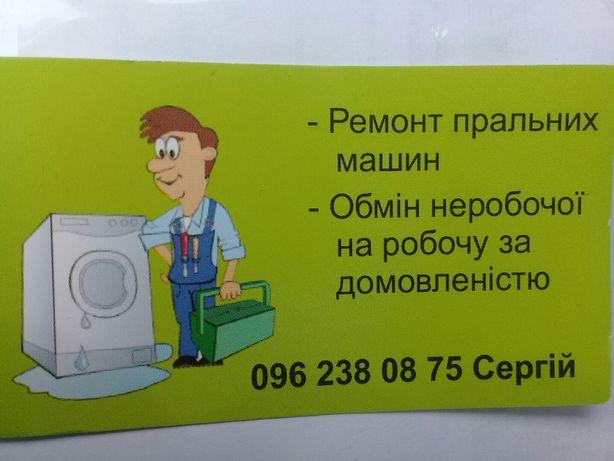 Услуги з Ремонту пральних машин.