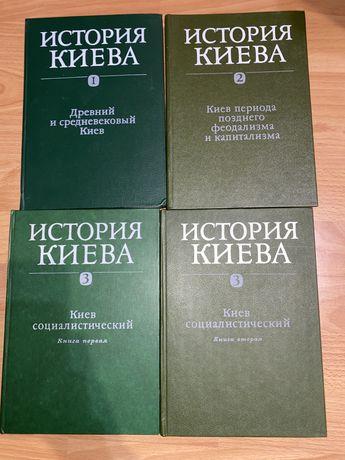 Книга Историч Киева (Історія Києва)