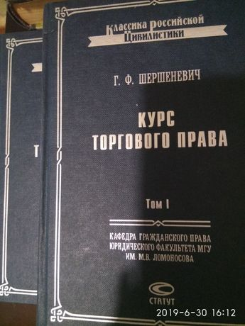Шершеневич Г. Ф. Курс торгового права. 1 и 2 т.