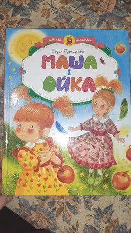 Маша і Ойка книга дитячі книжки