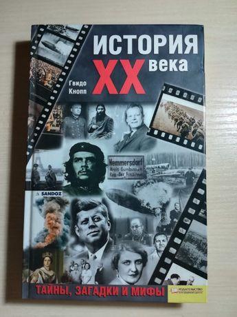 История 20 века Гвидо Кнопп