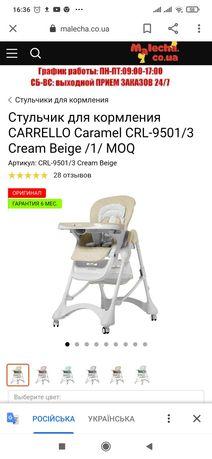 Стульчик для кормления Carrello