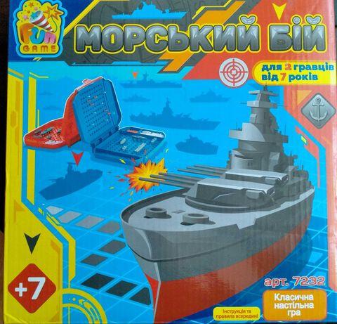 Морской бой, детская игра