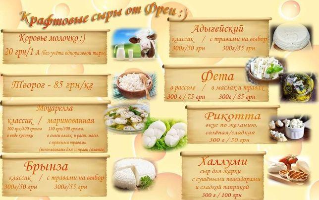 Молочные продукты, молоко, творог, сыр, масло, яйца, перепела, куры