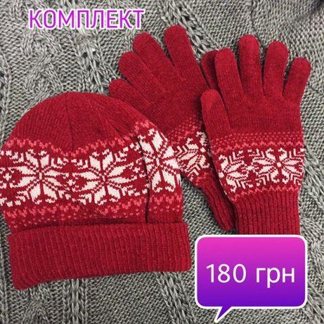 Шапка + перчатки подарочный комплект теплые варежки