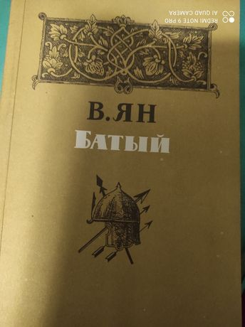 "Роман Василия Яна ""Батый"""