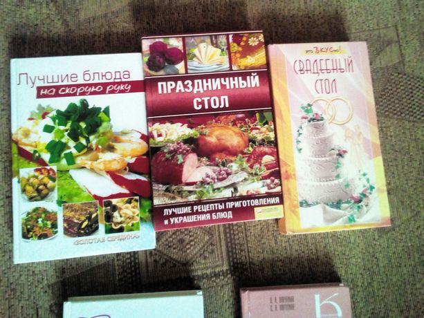 Продам книжки по кулинарии