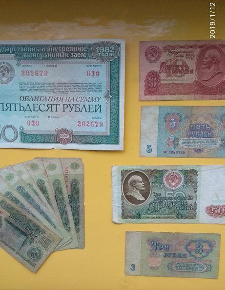 банкноти срср