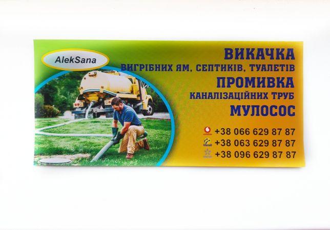 Викачка ям, туалетів, септиків по Києву та області