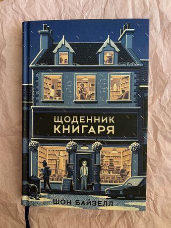 Щоденник книгаря Шон Байзелл