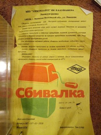 Сбивалка. Миксер СССР. Раритет.