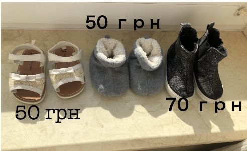 Ботиночки,босоножки,пинетки