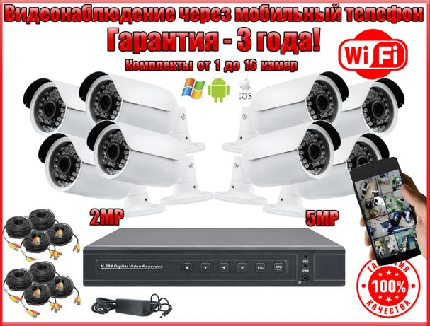 Комплекты камер видеонаблюдения 2/5/8МР!Любая комплектация!УСТАНОВКА