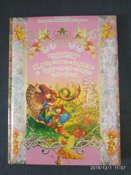 Необычайно красивая и интересная книга/сказка