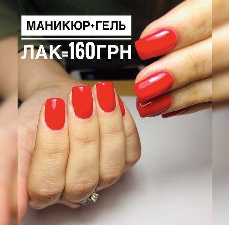Маникюр, Педикюр, наращивание ногтей Холодная Гора возле метро