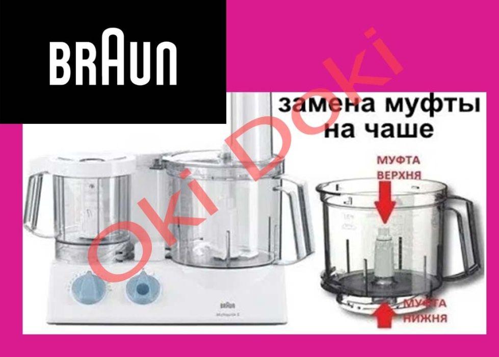 Braun К700, К600, FX3030 3202 муфта в чашу комбайна кухонного Браун Харьков - изображение 1