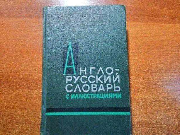 Власова З.Н. Англо-русский словарь с иллюстрациями. CЭ 1965