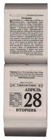 1996 год. Календарь отрывной. Православный.