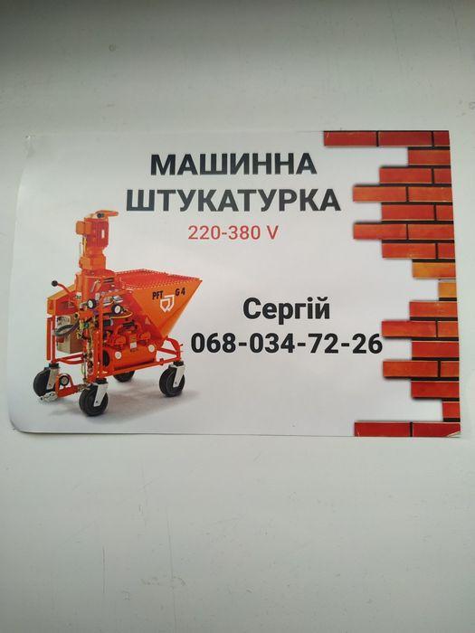 Машинна штукатурка Киев - изображение 1