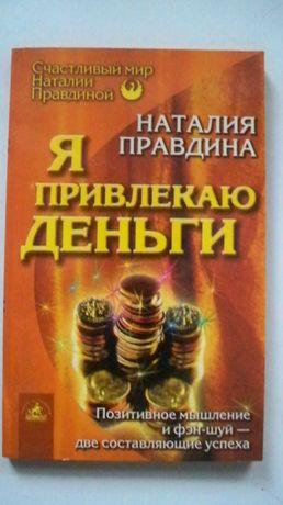 Наталия Правдина. Я привлекаю деньги.