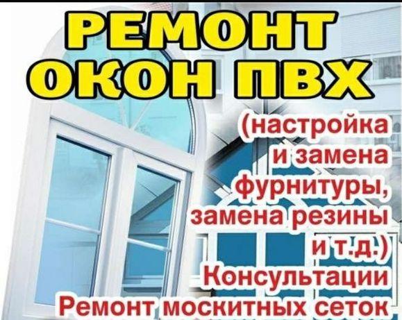 Ремонт и регулировка металло-пластиковых окон, реставрация москиток.