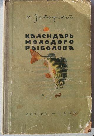 "Книга ""календар молодого рыболова""1956р М.Заборський"