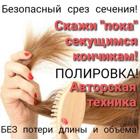 Полировка волос, стрижка. Ботокс, кератин, биксипластия, окрашивание