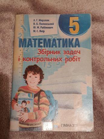 Збірник задач з математики 5 клас