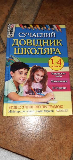 Книга Сучасний довідник школяра 1/4 клас