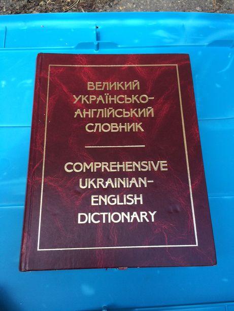 Англійська мова книги