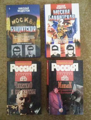 Книги Криминальная Россия, Бандитская Москва. Книги о 80х-90х годах.