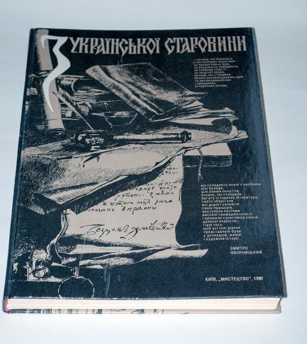 Альбом: З української старовини (в ідеальному стані)