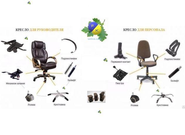 Запчасти для кресел Комплектующие детали для офисных стульев