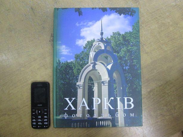 Харків. Фотоальбом