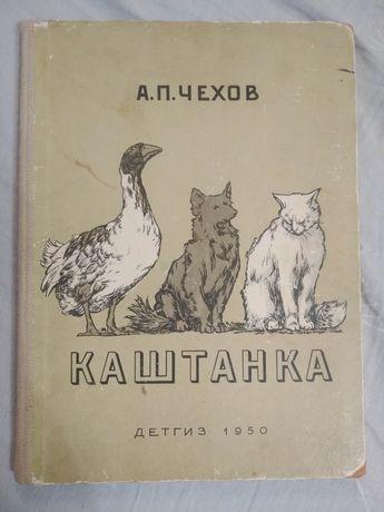 Книга, Каштанка, 1950