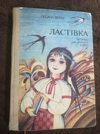 """""""Читанка"""", """"Ластівка"""", книга для чтения. Оксана Верес. 2 клас"""