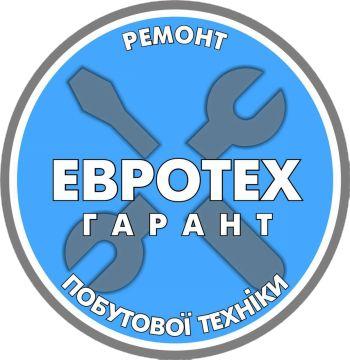 ЕВРОТЕХ ГАРАНТ ремонт та продаж побутової техніки !