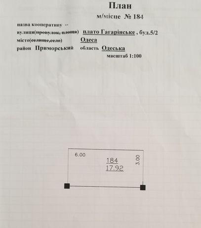 Паркоместо Гагарин Плаза