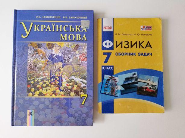 Сборники задач 7, 8, 9 классов, (учебники)