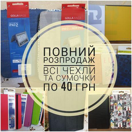 Чехли на планшет Ipad 1/2/3/4/Ipad mini/Samsung/електронних книг/униве