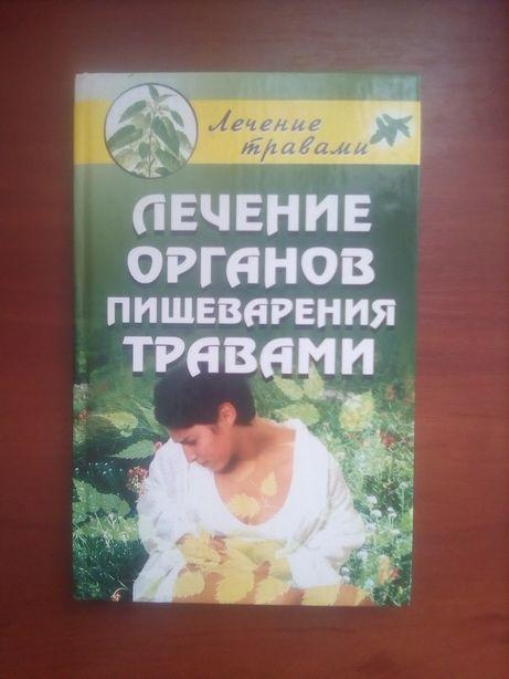 Книга лечение травами