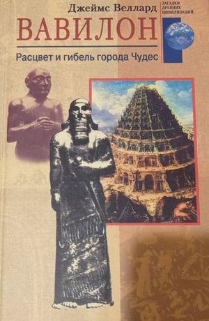 Вавилон Расцвет и гибель