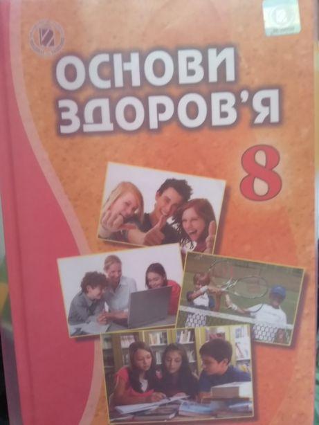Учебник 8 класс Основы Здоровья